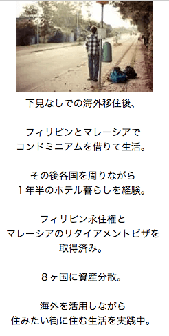 伊田武蔵プロフィール