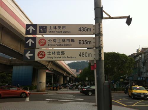 士林駅近くの道路標示