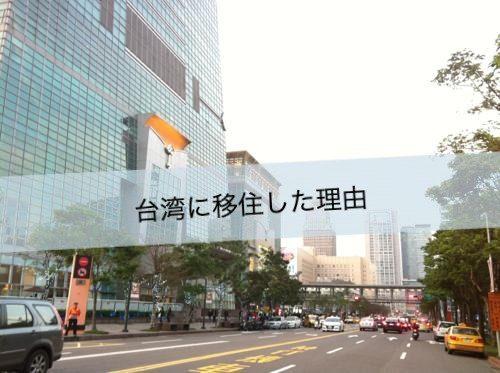 台北のビル
