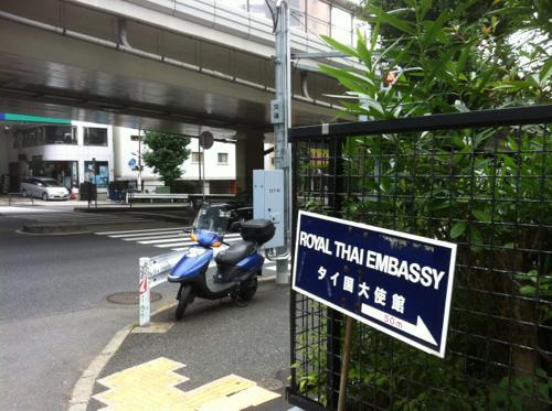 タイ国大使館の看板