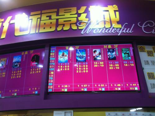珠海の映画館