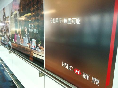 香港国際空港のHSBCの看板