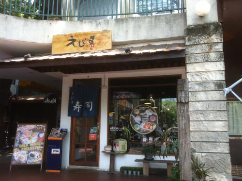 和食レストラン・えびす