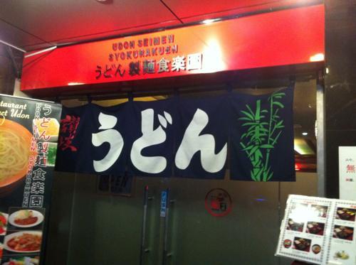 うどん製麺食楽園